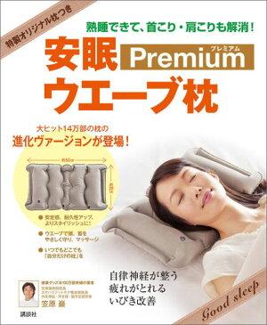 安眠ウエーブ枕Premium 熟睡できて、首こり・肩こりも解消! (講談社の実用book) [ 笠原巌 ]