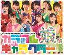 モーニング娘。誕生15周年記念コンサートツアー2012秋 カラフルキャラクター【Blu-ray】 [ モーニング娘。 ]