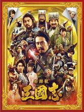 映画『新解釈・三國志』Blu-ray&DVD予約受付中!