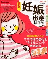 最新!妊娠・出産新百科mini