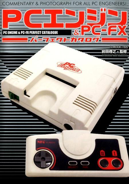 ゲーム, ゲーム攻略本 PCPC-FX G-MOOK