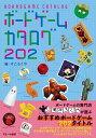 ボードゲームカタログ 202 [ すごろくや ]...