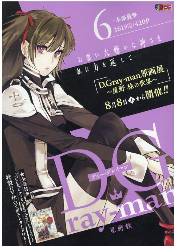コミック, その他 DGray-man6