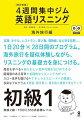 英語リスニング(初級 1(海外旅行編))改訂新版