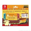サンリオキャラクターズ きせかえカバーTPUセットfor Nintendo Switch ポムポムプリンの画像