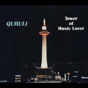 【楽天ブックスならいつでも送料無料】ベスト オブ くるり TOWER OF MUSIC LOVER [ くるり ]