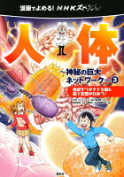 漫画でよめる! NHKスペシャル 人体ー神秘の巨大ネットワークー3 免疫をつかさどる腸&脳と記憶のひみつ!