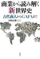 商業から読み解く「新」世界史