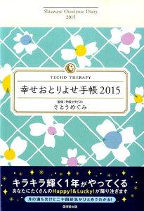 【楽天ブックスならいつでも送料無料】幸せおとりよせ手帳(2015) [ さとうめぐみ ]