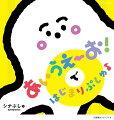 【先着特典】シナぷしゅ あいうえーお!で はじまりぷしゅ♪(シール (120mm×120mm))