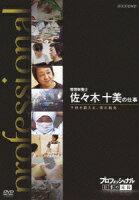 NHK DVD::プロフェッショナル 仕事の流儀 管理栄養士 佐々木十美の仕事 子供を鍛える、母の給食