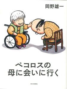 【送料無料】ペコロスの母に会いに行く [ 岡野雄一 ]