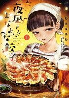 夜凪さんのよなよな餃子 1