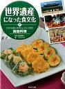 世界遺産になった食文化(7) わかちあいのキムジャン文化韓国料理 [ こどもくらぶ編集部 ]
