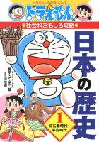日本の歴史(1) ドラえもんの社会科おもしろ攻略