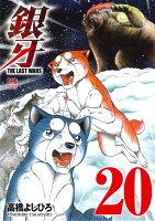 銀牙〜THE LAST WARS〜 20巻
