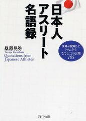 【送料無料】日本人アスリート名語録 [ 桑原晃弥 ]
