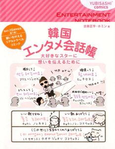 【送料無料】韓国エンタメ会話帳