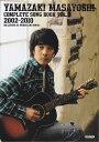 山崎まさよし/全曲集(vol.2) 2002-2010 (ギター弾き語り)