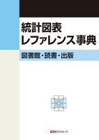 統計図表レファレンス事典 図書館・読書・出版