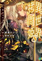 異世界拷問姫 8 (MF文庫J)