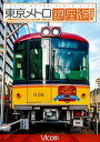 【楽天ブックスならいつでも送料無料】DVD>東京メトロ銀座線1000系