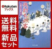 高瀬川女船歌 8冊セット