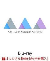 【楽天ブックス限定5〜8連動購入特典対象】アニメ『A3!』【7】【Blu-ray】