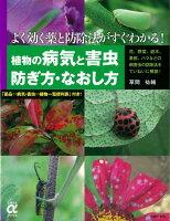 【バーゲン本】植物の病気と害虫防ぎ方・なおし方