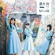 風を待つ (通常盤 CD+DVD Type-A)