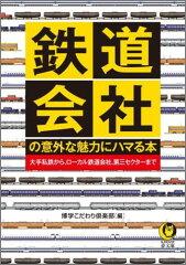 【送料無料】鉄道会社の意外な魅力にハマる本 [ 博学こだわり倶楽部 ]