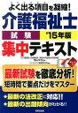 介護福祉士試験集中テキスト('15年版) [ コンデックス情報研究所 ]