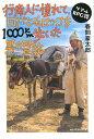 行商人に憧れて、ロバとモロッコを1000km歩いた男の冒険 [ 春間豪太郎 ]