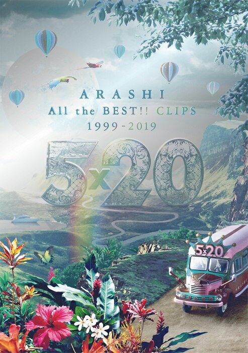 5×20 All the BEST!! CLIPS 1999-2019(初回限定盤 DVD)