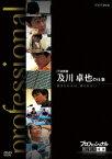 NHK DVD::プロフェッショナル 仕事の流儀 IT技術者 及川卓也の仕事 挑まなければ、得られない [ 及川卓也 ]