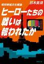 楽天ブックスで買える「昭和特撮文化概論 ヒーローたちの戦いは報われたか (集英社文庫(日本) [ 鈴木 美潮 ]」の画像です。価格は810円になります。