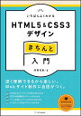いちばんよくわかるHTML5&CSS3デザインきちんと入門 [ 狩野 祐東 ]