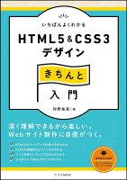 9784797388541 - 2021年Webデザインの勉強に役立つ書籍・本まとめ