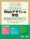 ドリル式 やさしくはじめる Webデザインの学校 [ 佐藤 好彦 ]