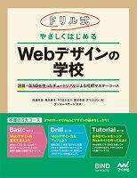 9784839958541 - 2021年Webデザインの勉強に役立つ書籍・本まとめ