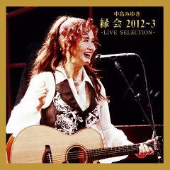 【楽天ブックスならいつでも送料無料】縁会 2012〜3 -LIVE SELECTION- [ 中島みゆき ]