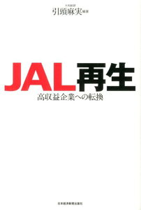 【送料無料】JAL再生 [ 引頭麻実 ]