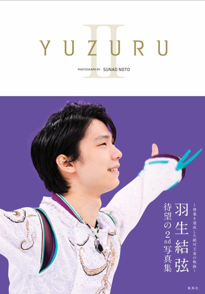 スポーツ, ウインタースポーツ YUZURU II