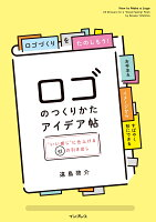 9784295008545 - ロゴデザインの参考になる書籍・本まとめ「考え方や制作過程・事例からロゴ制作を学ぶ」
