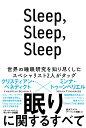 Sleep,Sleep,Sleep [ クリスティアン・ベネディクト ]