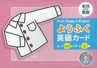 【バーゲン本】ようふく英語カード CD付ーFirst Steps in English