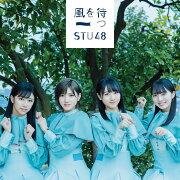 風を待つ (通常盤 CD+DVD Type-B)