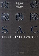 【送料無料】攻殻機動隊S.A.C. SOLID STATE SOCIETY