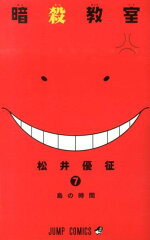 【送料無料】暗殺教室(7) [ 松井優征 ]