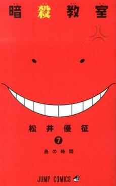 暗殺教室(7) (ジャンプコミックス) [ 松井優征 ]